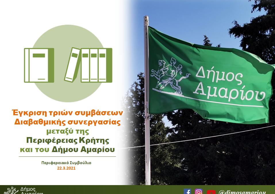 Έγκριση τριών συμβάσεων Διαβαθμικής συνεργασίας μεταξύ της Περιφέρειας Κρήτης και του Δήμου Αμαρίου