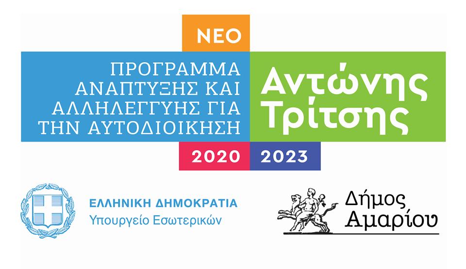 Δήμος Αμαρίου | Υποβολή προτάσεων στο πρόγραμμα «Αντώνης Τρίτσης» συνολικού προϋπολογισμού  13.000.000 €
