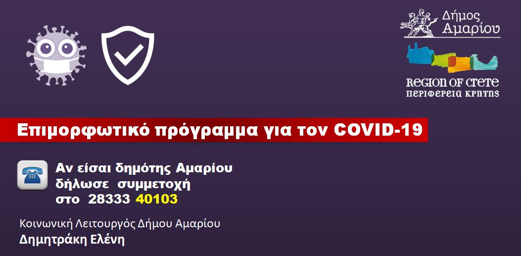 Επιμορφωτικό πρόγραμμα για την Προφύλαξη από τον SARS-CoV-2  στους εργαζομένους της Κρήτης
