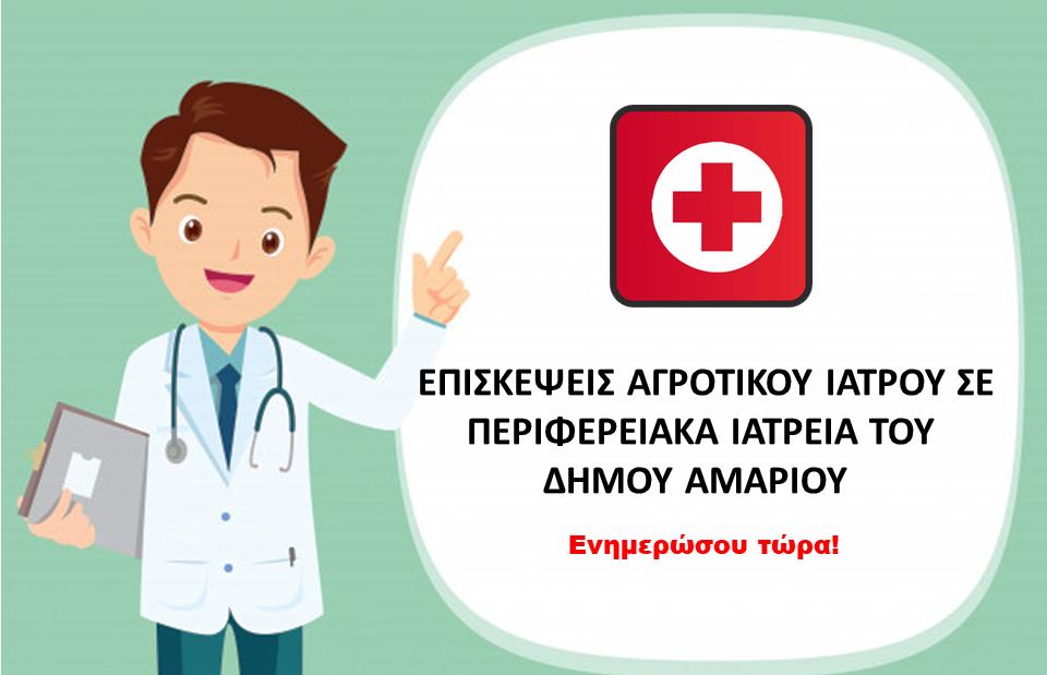 Επισκέψεις ιατρών στα Περιφερειακά Ιατρεία – Απρίλιος 2021