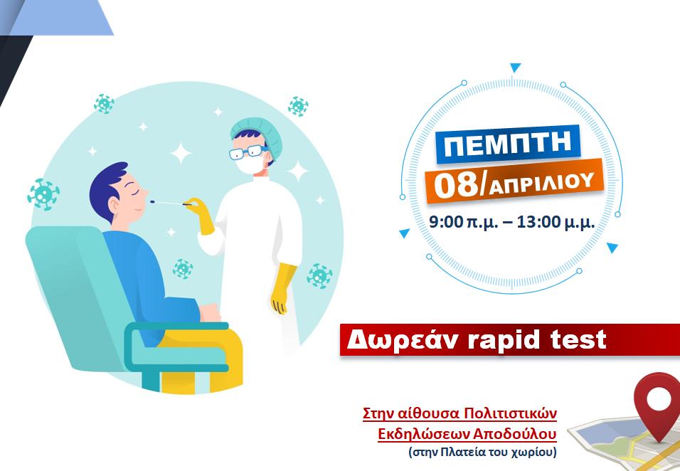 Δωρεάν Rapid Test τη Πέμπτη 8 Ιανουαρίου στο Αποδούλου