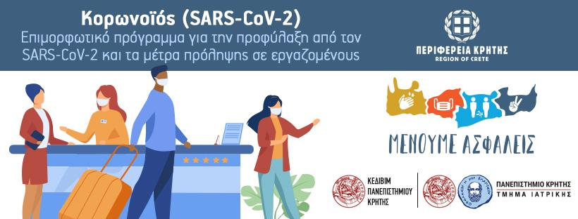 Υλοποίηση επιμορφωτικού προγράμματος για την Προφύλαξη από τον SARS-CoV-2 και τα μέτρα πρόληψης στους εργαζομένους