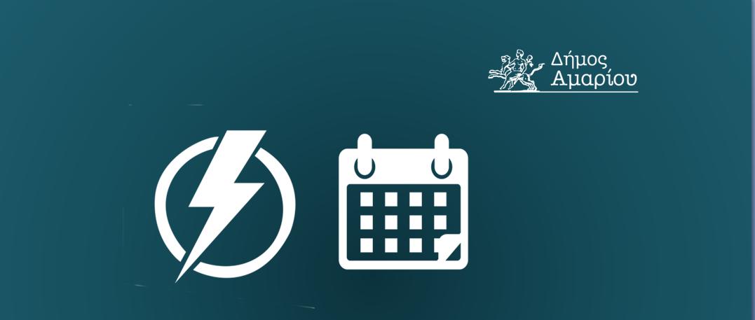 Ανακοίνωση διακοπής ρεύματος για ενίσχυση και συντήρηση δικτύων ΜΤ  και ΧΤ στον Φουρφουρά