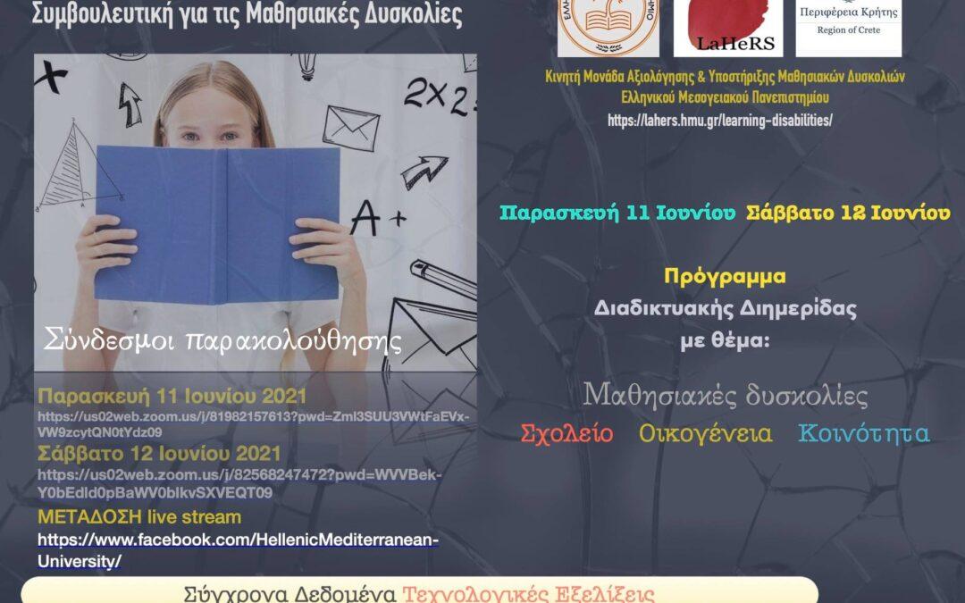 """Πρόσκληση στο Συνέδριο του Προγράμματος """"Εξατομικευμένη Ψυχοκοινωνική Παρέμβαση και Συμβουλευτική για τις Μαθησιακές Δυσκολίες στην Περιφέρεια Κρήτης"""""""
