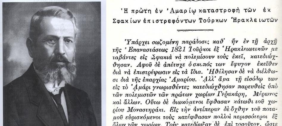 Πανωλεθρία Τούρκων Ηρακλειωτών αρχή της Επανάστασης του 1821, στην τ. Επαρχία Αμαρίου