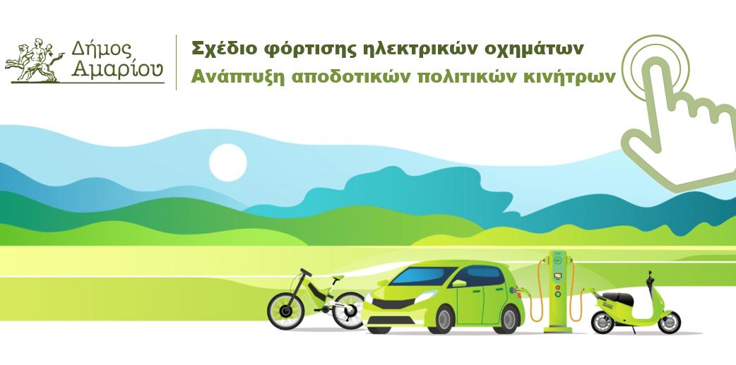 Σχέδιο φόρτισης ηλεκτρικών οχημάτων | Ανάπτυξη αποδοτικών πολιτικών κινήτρων